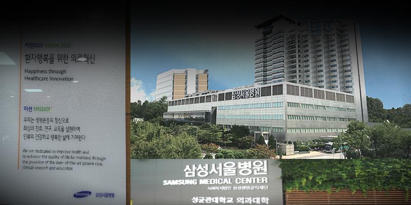 Rencontre au SMC, Séoul